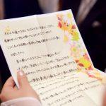 結婚式のクライマックスと言えばこれ!「花嫁の手紙」基本の書き方&例文集