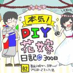 【02】DIY花嫁日記〜サプライズプロポーズ編〜