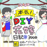【01】DIY花嫁日記序章 結婚したくてたまらない女性向け!彼にプロポーズさせる3つの方法