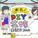 【03】DIY花嫁日記〜入籍報告で編〜