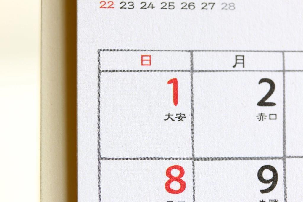 【2019年版】入籍日にぴったり!3