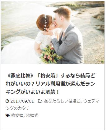 広告バナーマリアル2次会記事