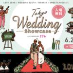 有名アーティストのライブが聴ける『Tokyo Wedding Showcase』開催!
