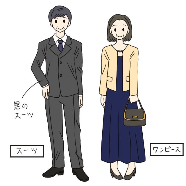 両家 顔合わせ 服装