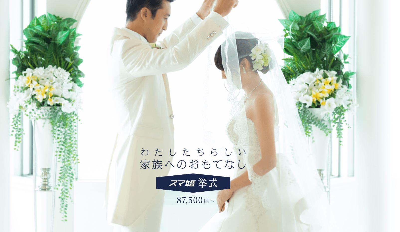 スマ婚挙式