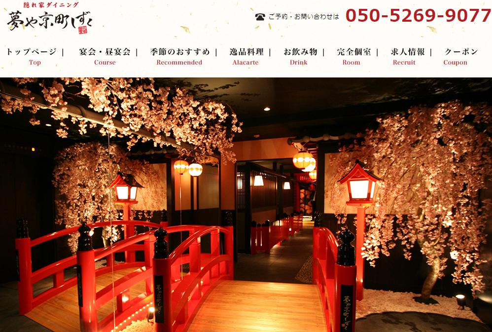 全席個室 夢や京町しずく 八重洲店