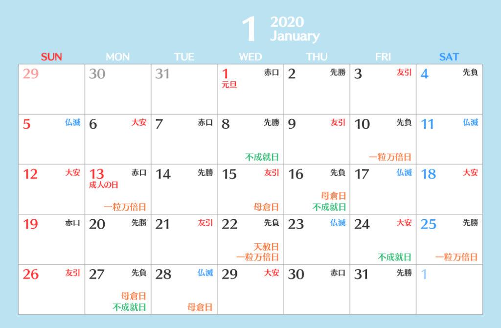 いい 日 が 縁起 【2021年・2022年版】縁起のいい入籍日ランキングを発表!