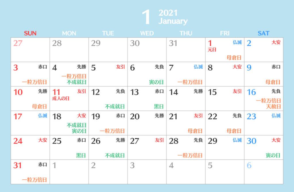 に てん 粒 万 ち 一 倍 2021 しゃく 日 「天赦日」と「一粒万倍日」とは?2021年一番縁起の良い日はいつ?
